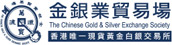 Chinese Gold and Silver Exchange Society
